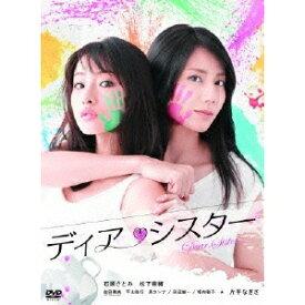 【送料無料】ディア・シスター DVD BOX 【DVD】