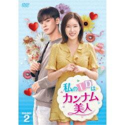 私のIDはカンナム美人DVD-BOX2【DVD】