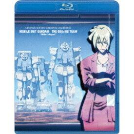 機動戦士ガンダム 第08MS小隊 ミラーズ・リポート 【Blu-ray】
