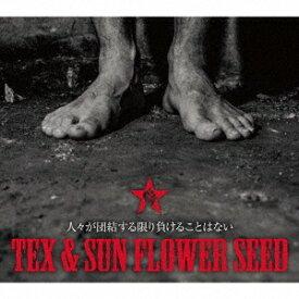 TEX & SUN FLOWER SEED/人々が団結する限り負けることはない 【CD】