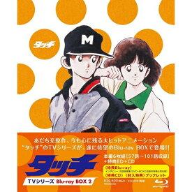 タッチ TVシリーズ Blu-ray BOX2 【Blu-ray】