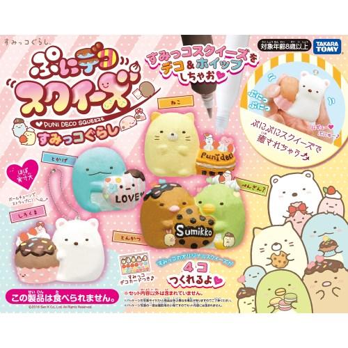 【送料無料】ぷにデコスクイーズ すみっコぐらし おもちゃ こども 子供 女の子 人形遊び 8歳