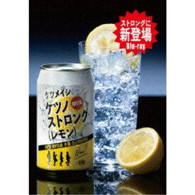 ケツメイシ/ケツノストロング(レモン)《通常盤》 【Blu-ray】