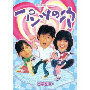 パンツの穴 (HDリマスター版) 【DVD】