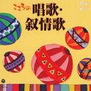 (童謡/唱歌)/日本聴こう! こころの唱歌・叙情歌 【CD】