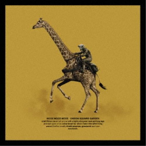 UNISON SQUARE GARDEN/MODE MOOD MODE《通常盤》 【CD】