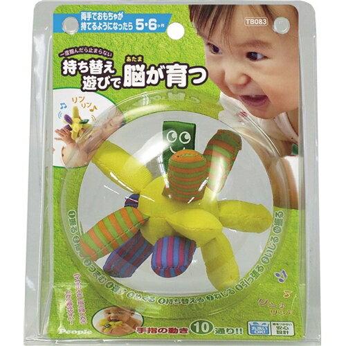 一度つかんだら止まらない持ち替え遊びで脳が育つ おもちゃ こども 子供 知育 勉強 ベビー 0歳5ヶ月