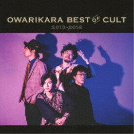 オワリカラ/OWARIKARA BEST OF CULT 2010-2018 〜オワリカラの世界〜 (初回限定) 【CD+DVD】