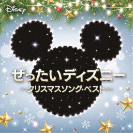 (サウンドトラック)/ぜったいディズニー 〜クリスマスソング・ベスト〜 【CD】