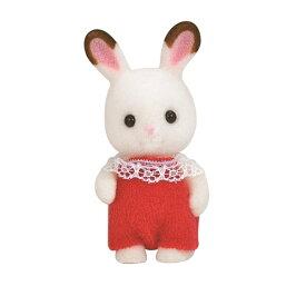 シルバニアファミリー ウ-90 ショコラウサギの赤ちゃん おもちゃ こども 子供 女の子 人形遊び 3歳