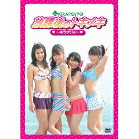 放課後のトキメキ 〜キラポジョ〜 【DVD】