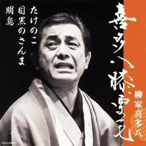 柳家喜多八/喜多八膝栗毛 明烏/目黒のさんま/たけのこ 【CD】