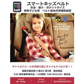 【送料無料】スマートキッズベルト 正規品  補助ベルト 3歳〜 セーフティベルト 簡易チャイルドシート