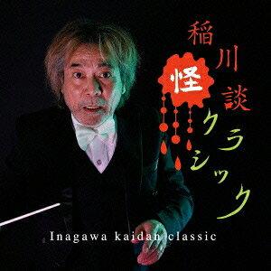 (クラシック)/稲川怪談クラシック 【CD】