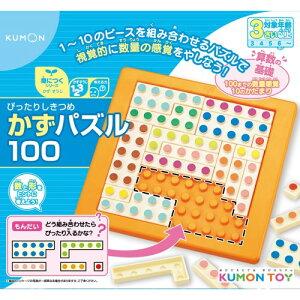 ぴったりしきつめかずパズル100