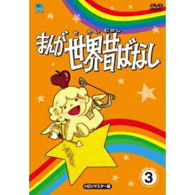まんが世界昔ばなし DVD-BOX3 [HDリマスター版] 【DVD】