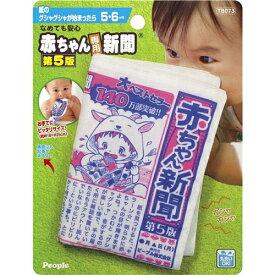 なめても安心 赤ちゃん専用新聞第5版 おもちゃ こども 子供 知育 勉強 ベビー 0歳5ヶ月