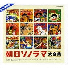 (アニメーション)/朝日ソノラマ大全集 【CD】