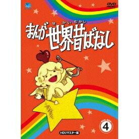 まんが世界昔ばなし DVD-BOX4 [HDリマスター版] 【DVD】