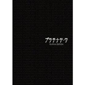 プラチナデータ プラチナ・エディション 【Blu-ray】