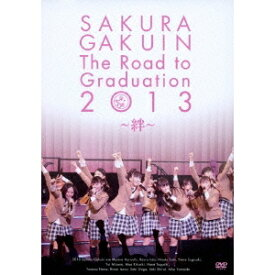 さくら学院 The Road to Graduation 2013 〜絆〜 【DVD】