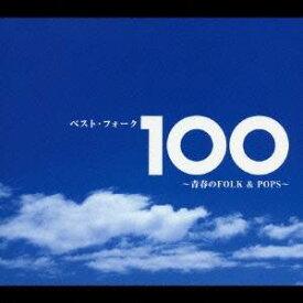 (オムニバス)/ベスト・フォーク100 〜青春のFOLK&POPS〜 【CD】
