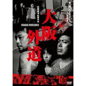 大阪バイオレンス3番勝負 大阪外道 OSAKA VIOLENCE 【DVD】