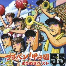 東京佼成ウインドオーケストラ/ブラバン!甲子園よりぬきベスト55 【CD】