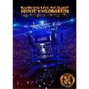 Kis-My-Ft2/LIVE TOUR 2017 MUSIC COLOSSEUM (初回限定) 【DVD】