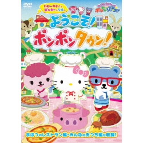 ≪サンリオキャラクターズ ポンポンジャンプ!≫ハローキティとピンキー&リオの ようこそ!ポンポンタウン! 【DVD】