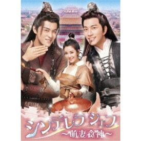 シンデレラ・シェフ〜萌妻食神〜 DVD-BOX3 【DVD】