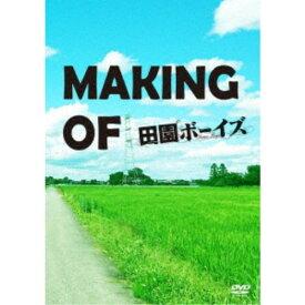 MAKING OF 田園ボーイズ 【DVD】