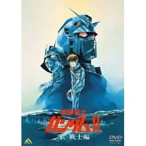機動戦士ガンダムII 哀・戦士編 【DVD】