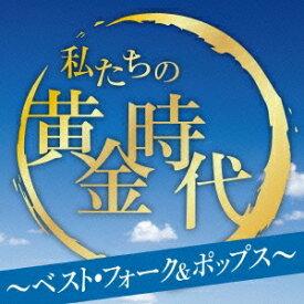 (オムニバス)/私たちの黄金時代 〜ベスト・フォーク&ポップス〜 【CD】