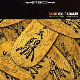 BAHO/OKURADASHI 【CD】
