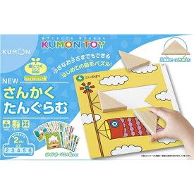 NEWさんかくたんぐらむ おもちゃ こども 子供 知育 勉強 2歳