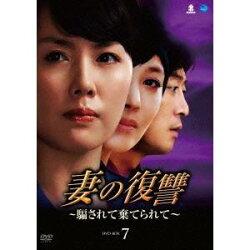 妻の復讐〜騙されて棄てられて〜DVD-BOX7【DVD】