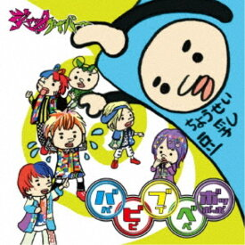 ジャックケイパー/ババビビブブベベボッボッボ《ボベブビ盤》 【CD】