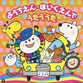 (キッズ)/ようちえん*ほいくえんでうたううた 【CD】