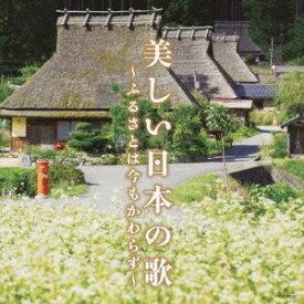 (V.A.)/美しい日本の歌 〜ふるさとは今もかわらず〜 【CD】