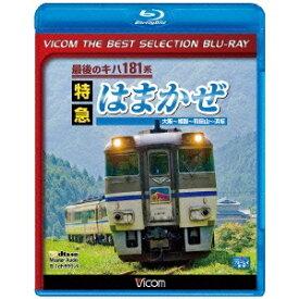 最後のキハ181系 特急はまかぜ 大阪〜姫路〜和田山〜浜坂《数量限定版》 (初回限定) 【Blu-ray】