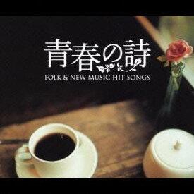(オムニバス)/フォーク&ニューミュージック ヒット・ソングス 青春の詩 【CD】