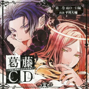 (ドラマCD)/葛藤CD 〜天使と悪魔のささやき合戦〜 第二巻 雨の一日編 【CD】