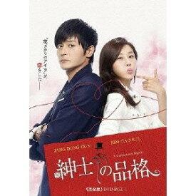 紳士の品格 ≪完全版≫ DVD-BOX 1 【DVD】