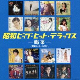 (V.A.)/昭和ビッグ・ヒット・デラックス -喝采- 【CD】