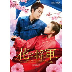 【送料無料】花と将軍〜Oh My General〜 DVD-BOX1 【DVD】