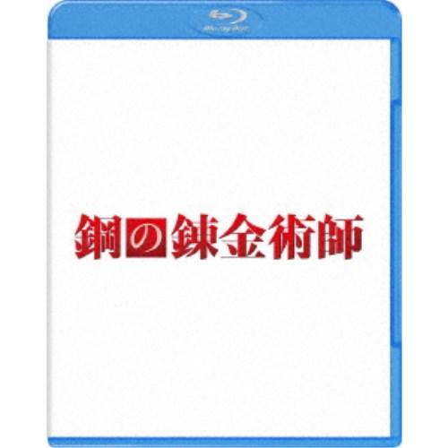 【送料無料】≪初回仕様≫鋼の錬金術師 プレミアム・エディション (初回限定) 【Blu-ray】