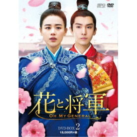 【送料無料】花と将軍〜Oh My General〜 DVD-BOX2 【DVD】