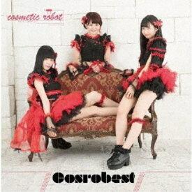 コスメティックロボット/Cosrobest 【CD】