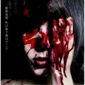 前田愛郎/私は誰?僕はどこ? 【CD】